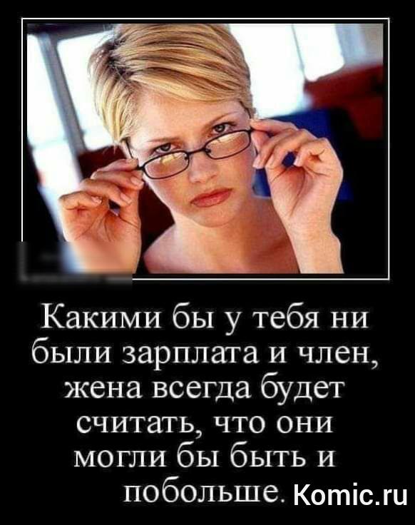 Про жену